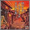 日本聴こう!~懐かしのテレビ・ラジオ主題歌集