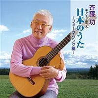 ギターで奏でる日本のうた 抒情歌編4