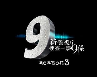新・警視庁捜査一課9係シーズン3