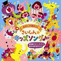 おやこで歌おう!さいしん☆キッズソング~新幹線でゴー!ゴ・ゴー!・絵本の森の迷子たち~