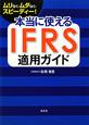 本当に使える IFRS 適用ガイド ムリなく・ムダなく・スピーディー!