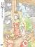 日常のDVD 特装版 第7巻[KABA-9007][DVD]