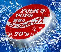 青春のフォーク&ポップス 70'S
