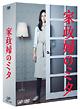 家政婦のミタ DVD-BOX