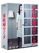 家政婦のミタ Blu-ray BOX