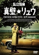 私立探偵★真壁リュウ
