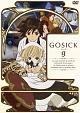 GOSICK-ゴシック- DVD通常版 第9巻