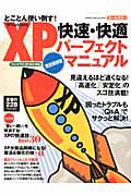 Windows XP 快速・快適 パーフェクトマニュアル<完全保存版>