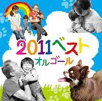 2011 ベスト・ヒット・ソングス・オルゴール・コレクション~明日へのマーチ/マル・マル・モリ・モリ!~