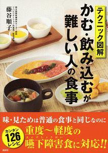 『テクニック図解 かむ・飲み込むが難しい人の食事』藤谷順子