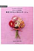 毎日つけたい花のコサージュ かわいいかぎ針編み