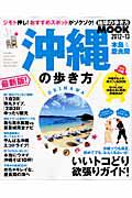 沖縄の歩き方 本島&慶良間 2012-2013