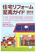 住宅リフォーム 至高ガイド 2012