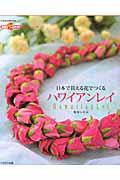 ハワイアンレイ 日本で買える花でつくる 素敵なフラスタイル手作りシリーズ