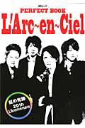 『PERFECT BOOK L'Arc~en~Ciel』生井亜実