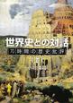 世界史との対話(上) 70時間の歴史批評