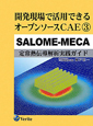 SALOME-MECA 定常熱伝導解析実践ガイド 開発現場で活用できるオープンソースCAE3