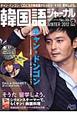 韓国語ジャーナル 特集:そうだ 留学しよう。 CD付 チャン・ドンゴン/CDに生の韓国語がたっぷり/そう(39)