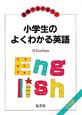 小学生の よくわかる英語<第8版> 英語であそぼう!