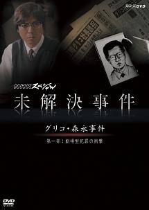 未解決事件 -グリコ・森永事件- 第一部 劇場型犯罪の衝撃