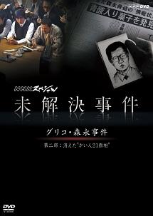 """未解決事件 -グリコ・森永事件- 第二部 消えた""""かい人21面相"""""""