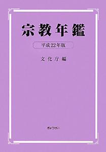 宗教年鑑 平成22年