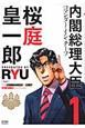 内閣総理大臣-コマンダー・イン・チーフ- 桜庭皇一郎 (1)
