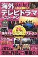 これが面白い! 海外テレビドラマ ベスト・テン 2011-2012 注目の作品を一挙紹介!