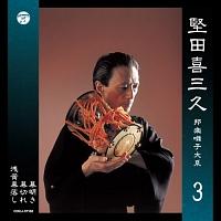堅田喜三久 邦楽囃子大系3