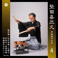 堅田喜三久 邦楽囃子大系4