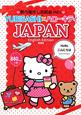 YUBISASHI×ハローキティ JAPAN English Edition 旅の指さし会話帳mini