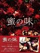 蜜の味~A Taste Of Honey~ 完全版 DVD-BOX