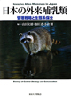 日本の外来哺乳類 管理戦略と生態系保全