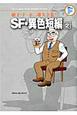 SF・異色短編 藤子・F・不二雄大全集 (2)