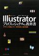 Illustrator プロフェッショナルの教科書 デザイン作成とパス・文字を正しく扱う技術