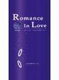 Romance in Love<改訂新版> CD付 ピアノデュオ ウェディング&バラード