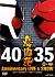 仮面ライダー 生誕40周年×スーパー戦隊シリーズ35作品記念 40×35 感謝祭 Anniversary LIVE & SHOW[DSTD-03511][DVD]