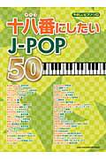 十八番にしたいJ-POP50