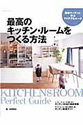 『最高のキッチン・ルームをつくる方法』本間美紀