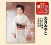 特選・歌カラベスト3 (2)