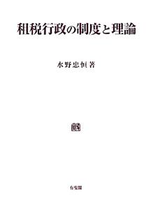 『租税行政の制度と理論』水野忠恒