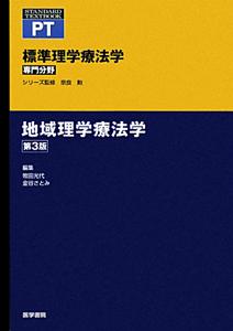 地域理学療法学 専門分野 標準理学療法学