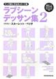 ラブシーンデッサン集 マンガ家と作るBLポーズ集 CD-ROM付 (2)