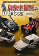 超絶!自動車模型の作り方 ものぐさプラモデル作製指南