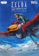ゼルダの伝説 スカイウォードソード ザ・コンプリートガイド 電撃Wii