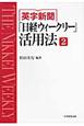 「日経ウィークリー」活用法 英字新聞 (2)