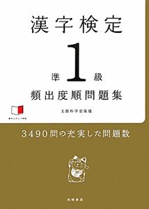漢字検定 準1級 頻出度順問題集