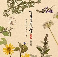 夏目友人帳 参・肆 音楽集ひねもすきらりきらり