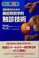 運動療法のための 機能解剖学的 触診技術 上肢