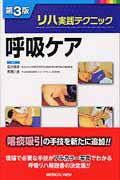 呼吸ケア<第3版> リハ実践テクニック